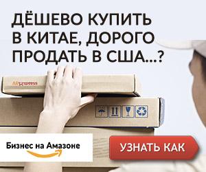 Бизнес на Амазон бесплатно